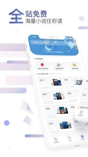饭团探书app老版本截图3