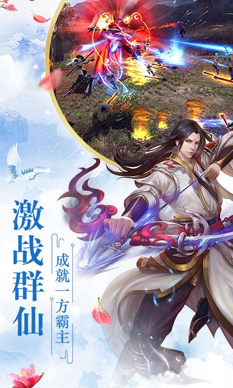仙界幻世录:仙道飞升版截图1