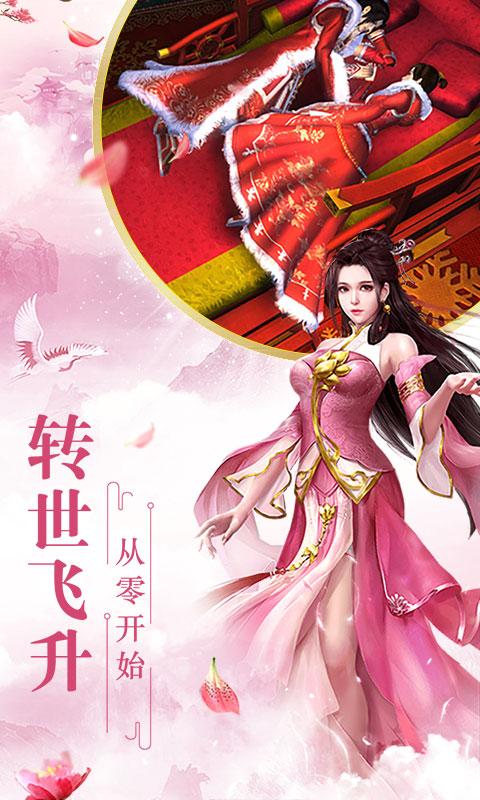 仙界幻世录:仙道飞升版截图2