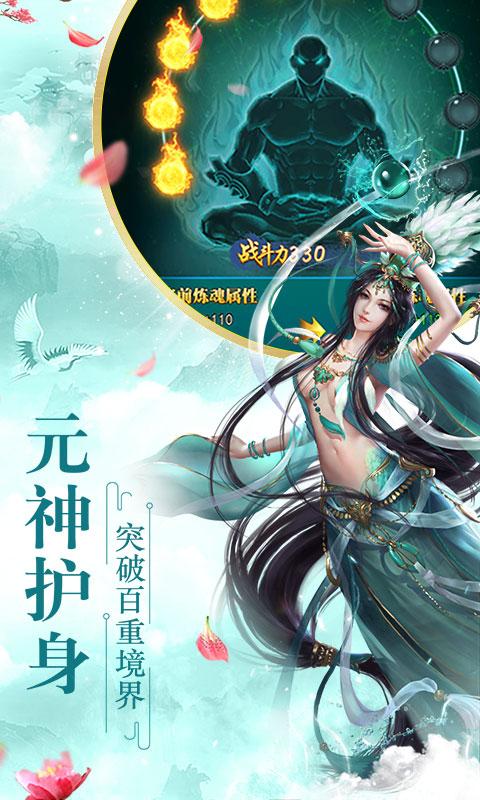 仙界幻世录:仙道飞升版截图3