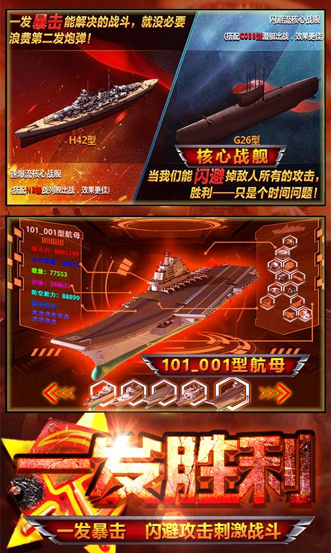 王者舰队BT版截图3