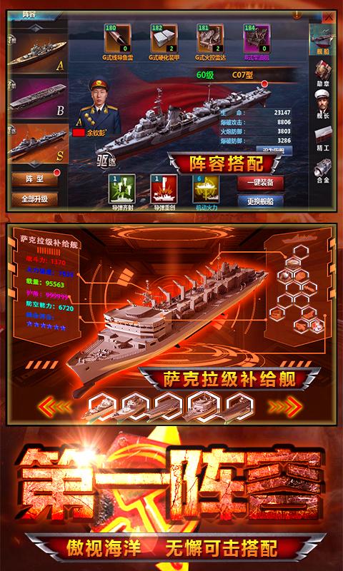 王者舰队BT版截图4