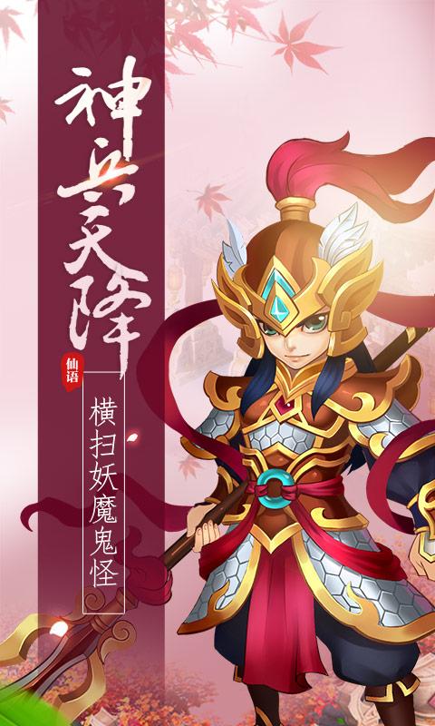 梦幻仙语海量版截图1
