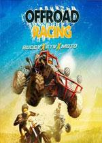 越野赛车:巴吉X全地形X摩托(Offroad Racing - Buggy X ATV X Moto)PC破解版