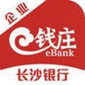 企业e钱庄长沙银行 官方版v1.1.6