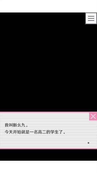 像素男友中文版截图4