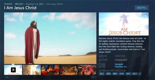 《我是耶稣》Steam商店页面