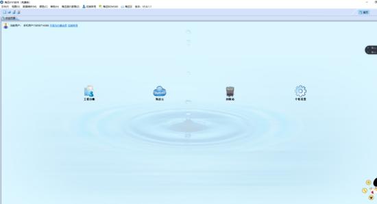 海邁計價軟件圖片3