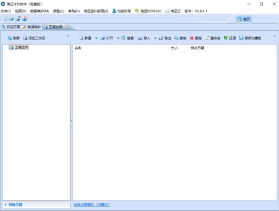 海邁計價軟件2