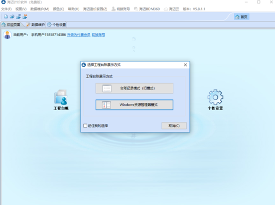 海邁計價軟件4