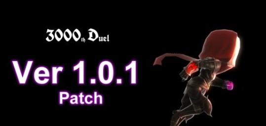 第3000次决斗未加密补丁截图0
