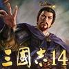 三国志14PK版