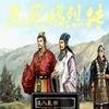 吞食天地4:三国昭烈传