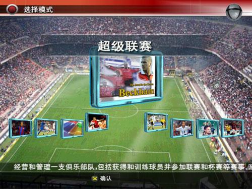 实况足球8游戏截图2