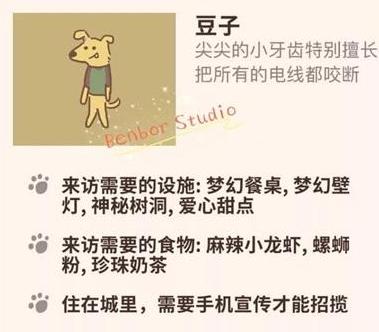 动物餐厅豆子图