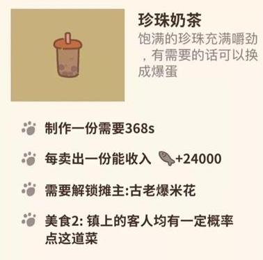 动物餐厅珍珠奶茶图
