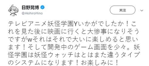 LEVEL-5社长推特原文