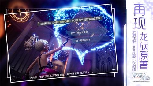 龙族幻想截图3
