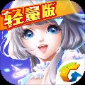 QQ炫舞手游安卓版v2.9.2
