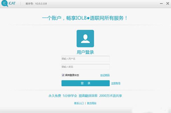 icat翻譯工具圖