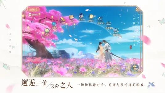 花与剑哔哩哔哩版截图2