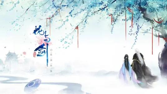 花与剑哔哩哔哩版截图5