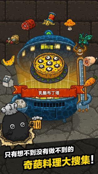黑暗料理王中文最新版截图4