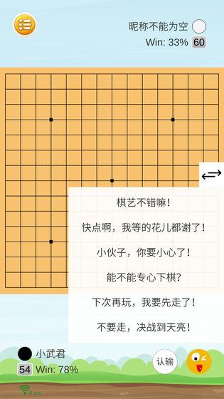 联机五子棋截图0