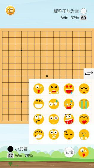 联机五子棋截图1