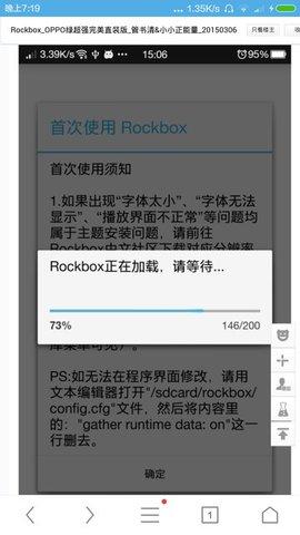 Rockbox安卓9.0稳定版截图0