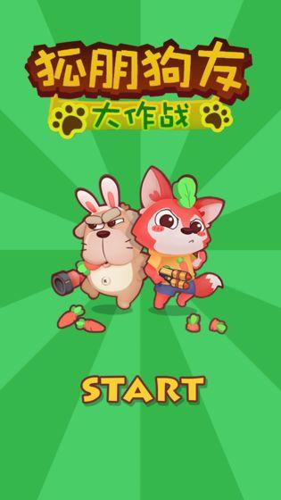 狐朋狗友游戏截图4