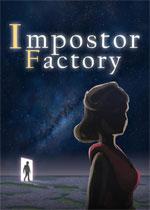 影子工厂(Impostor Factory)PC版