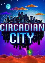昼夜之城(Circadian City)PC中文版