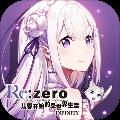 ReZeroINFINITY安卓版2.0.0