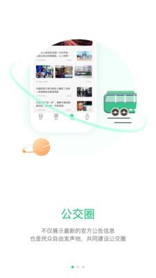 合肥智慧公交截图1