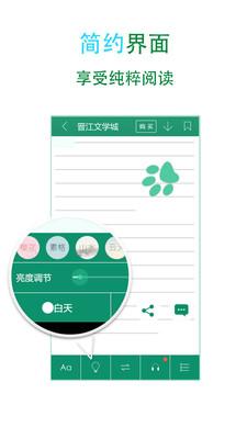 晋江文学城截图1