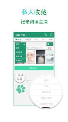 晋江文学城截图0