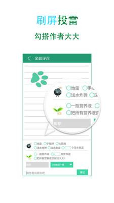晋江文学城截图2