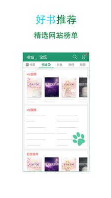 晋江文学城截图4