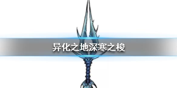 异化之地匕首武器介绍