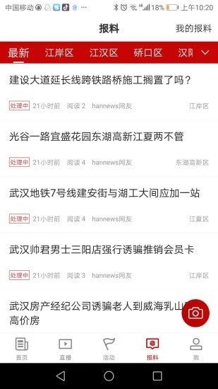 汉新闻截图0