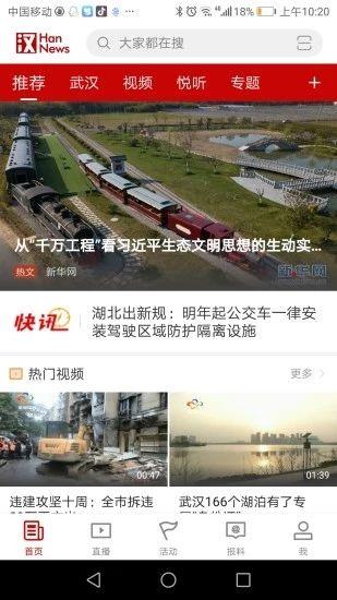 汉新闻截图2