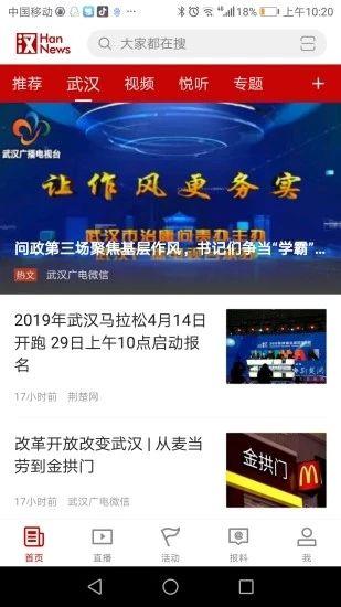 汉新闻截图1