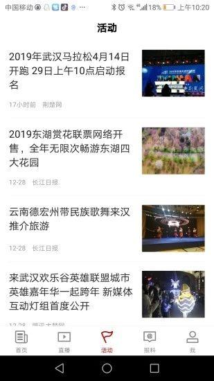 汉新闻截图3
