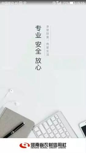 河南农信app截图1