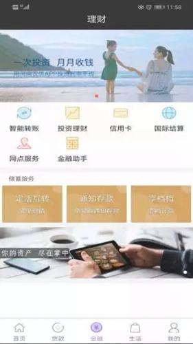 河南农信app截图3