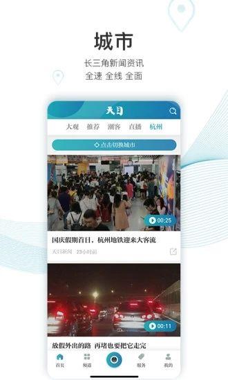 天目新闻app截图2