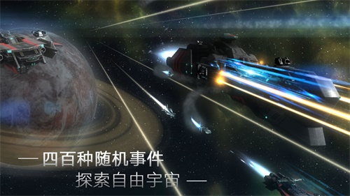无尽银河截图2