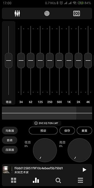 Poweramp音乐播放器截图1