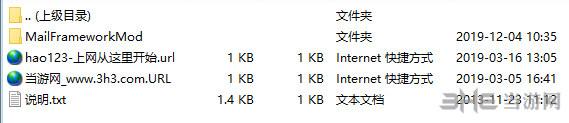 星露谷物语邮件管理框架MOD截图1